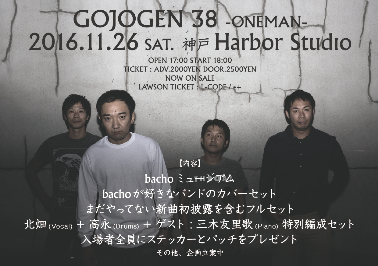 bacho_gojogen38_flyer_new1111-01